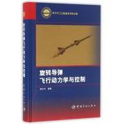 旋转导弹飞行动力学与控制(精)