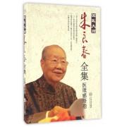 国医大师朱良春全集(医理感悟卷)