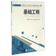 基础工程(普通高校土木工程专业系列精品规划教材)
