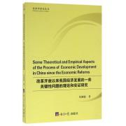 改革开放以来我国经济发展的一些关键性问题的理论和实证研究/经济学研究丛书
