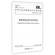 智能变电站设计技术规定(DL\T5510-2016)/中华人民共和国电力行业标准