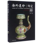 陶瓷(卷4清代陶瓷)/海外遗珍