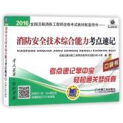 消防安全技术综合能力考点速记(2016全国注册消防工程师资格考试教材配套用书)