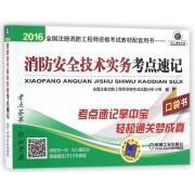 消防安全技术实务考点速记(2016全国注册消防工程师资格考试教材配套用书)