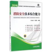 消防安全技术综合能力(2016注册消防工程师资格考试教材配套用书)