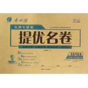 历史与社会(9年级全1册RMJY)/名牌牛皮卷提优名卷