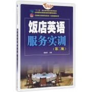 饭店英语服务实训(附光盘第2版全国职业教育规划教材)/旅游管理系列
