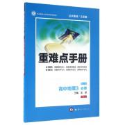 高中地理(3必修RJ第3版)/重难点手册