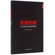 京律拍案(北京律师经典案例解析第1辑)