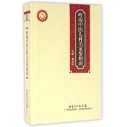 岭南中医儿科名家黎炳南(精)/医家系列/岭南中医药文库