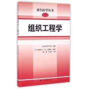 组织工程学/再生医学丛书