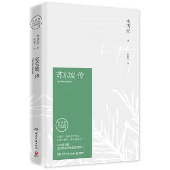 苏东坡传(林语堂逝世40周年纪念典藏版)(精)