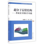 超分子层状结构--界面及生物医学功能(精)/21世纪科学版化学专著系列