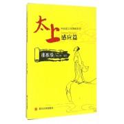 中国道文化漫画系列(太上感应篇漫画版)