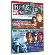 民间故事(旧闻新知总第313\315期合订本)