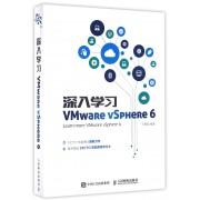深入学习VMwaRe vSpHeRe6