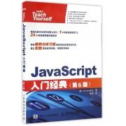 JavaScript入门经典(第6版)