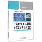 二氧化钛纳米材料在烟草减害中的应用/中国烟草系列丛书