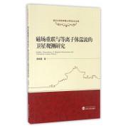 磁场重联与等离子体湍流的卫星观测研究/武汉大学优秀博士学位论文文库