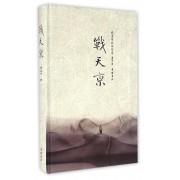 战天京(晚清军政传信录)(精)