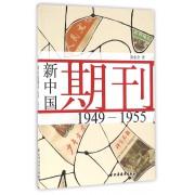 新中国期刊(1949-1955)