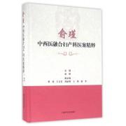 俞瑾中西医融合妇产科医案精粹(精)