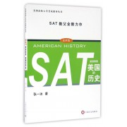 SAT阅读背景(美国的历史改革版)/美国高校入学考试指导丛书