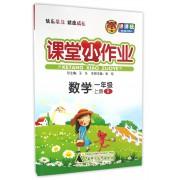 数学(1上R)/课堂小作业