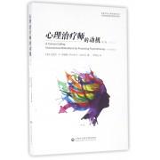 心理治疗师的动机(第2版)/心理咨询的实践与案例分析系列/国家职业心理咨询师丛书