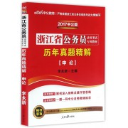 申论历年真题精解(2017中公版浙江省公务员录用考试专用教材)
