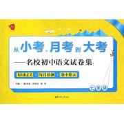 从小考月考到大考--名校初中语文试卷集(7年级)