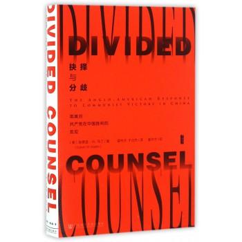 抉择与分歧(英美对共产党在中国胜利的反应)(精)