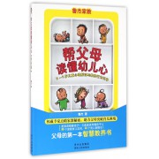 帮父母读懂幼儿心(0-3岁儿童心理解读与教养行为引导)