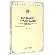 以家庭为本位的医疗决策模式研究/中国现实经济热点问题系列