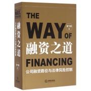 融资之道(公司融资路径与法律风险控制)