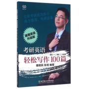 考研英语轻松写作100篇(英语1英语2均适用屠屠英语升级版)