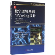 数字逻辑基础与Verilog设计(原书第3版)/国外电子与电气工程技术丛书