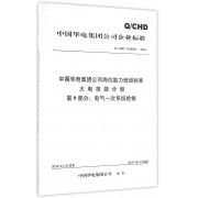 中国华电集团公司岗位能力培训标准火电技能分册第9部分电气一次系统检修(Q\CHD2104009-2016)/中国华电集团公司企业标准