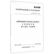 中国华电集团公司岗位能力培训标准火电技能分册第14部分环化检修(Q\CHD2104014-2016)/中国华电集团公司企业标准