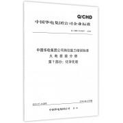 中国华电集团公司岗位能力培训标准火电技能分册第7部分化学化验(Q\CHD2104007-2016)/中国华电集团公司企业标准