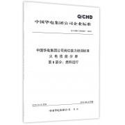 中国华电集团公司岗位能力培训标准火电技能分册第8部分燃料运行(Q\CHD2104008-2016)/中国华电集团公司企业标准