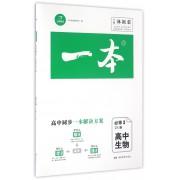 高中生物(必修3ZK版)/一本