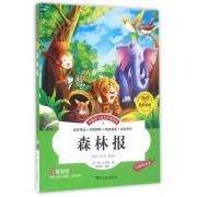 森林报(注音彩绘无障碍阅读)/伴随孩子成长经典阅读