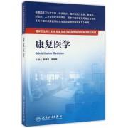 康复医学(国家卫生和计划生育委员会住院医师规范化培训规划教材)