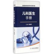 儿科医生手册/全国县级医院系列实用手册