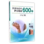 风湿免疫科护士培训600问