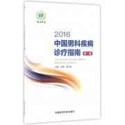 2016中国男科疾病诊疗指南(第1辑)