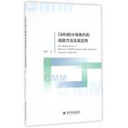 GMM估计矩条件的选取方法及其应用