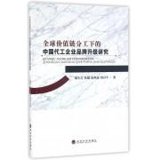 全球价值链分工下的中国代工企业品牌升级研究