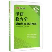 考研教育学基础综合复习宝典(2017中公版)
